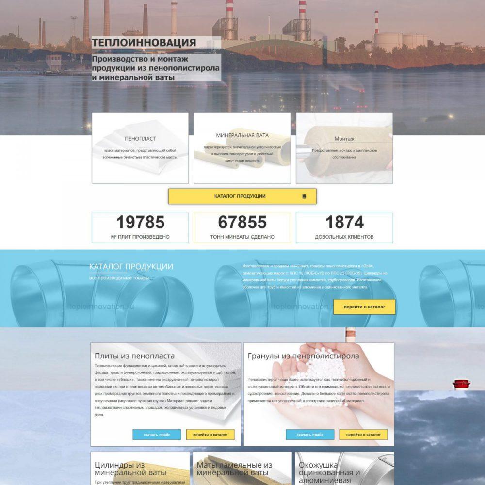 teploinnovation.ru - Теплоизоляция - webstudio-57.ru